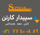سپیدار کارتن Logo